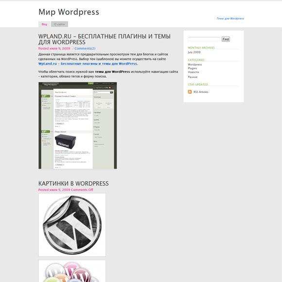 Свежесть WordPress