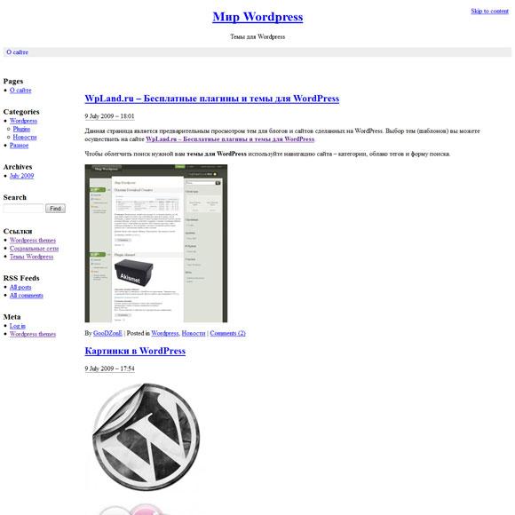 Тема WordPress без графики