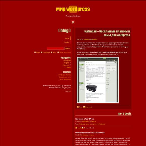 Экран пополам WordPress