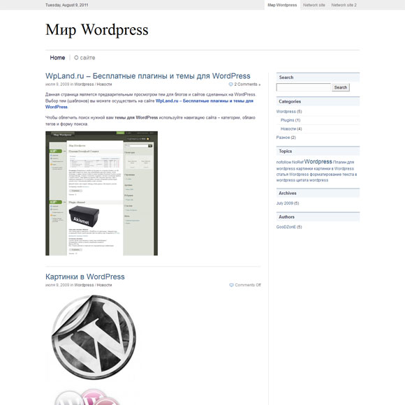 Журнал WordPress