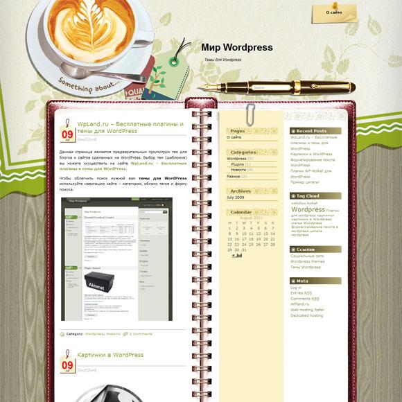 Кофейный стол WordPress