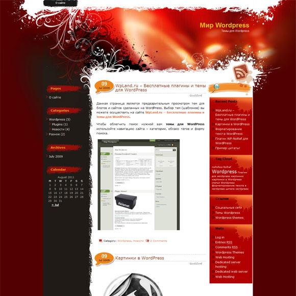 Красный свет WordPress