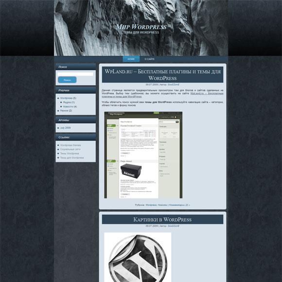 Ночной склон WordPress