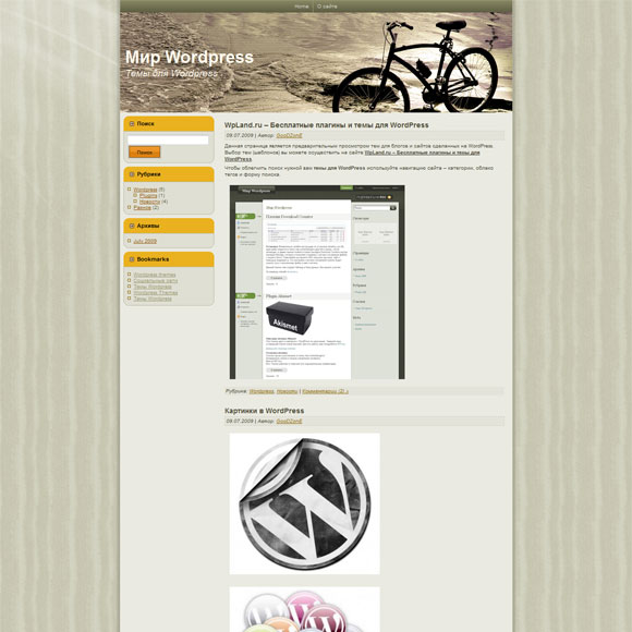 Велосипед WordPress