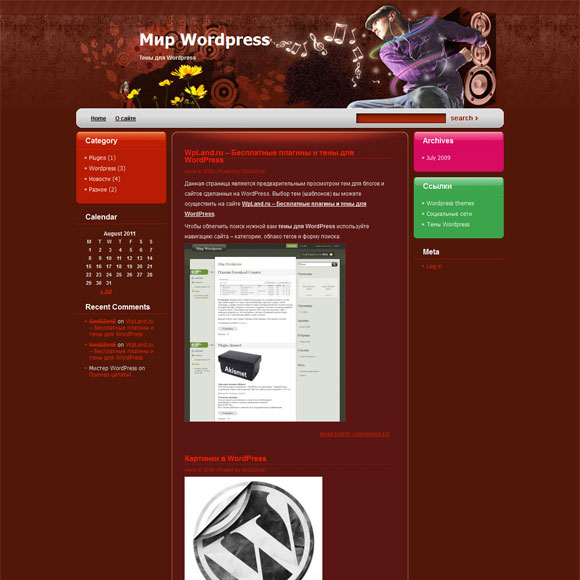 Музыка в WordPress