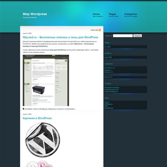 Дизайнерская тема для WordPress