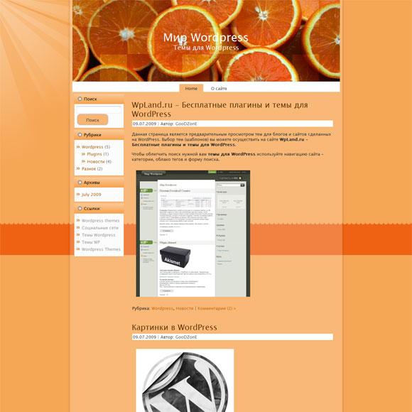 Оранжевый шаблон WordPress