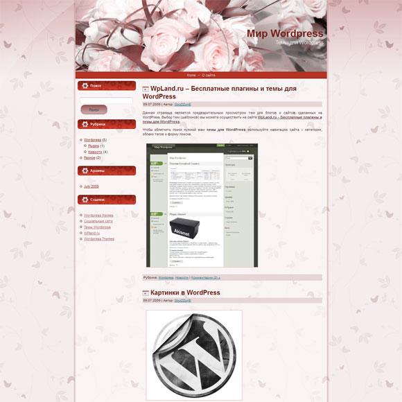 Розы в WordPress