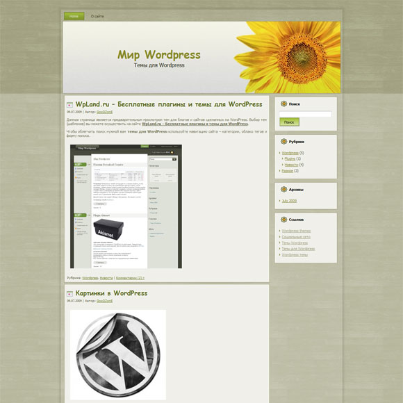Цветок в WordPress