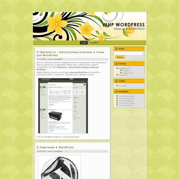 Цветы WordPress
