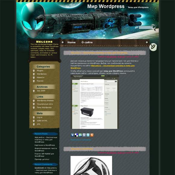 Космический блог на WordPress
