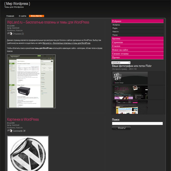 Дизайнерский шаблон WordPress