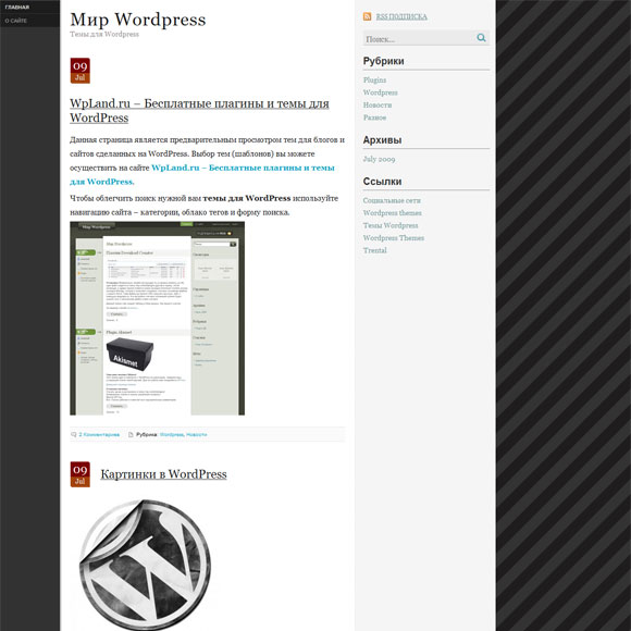 Просто блог WordPress