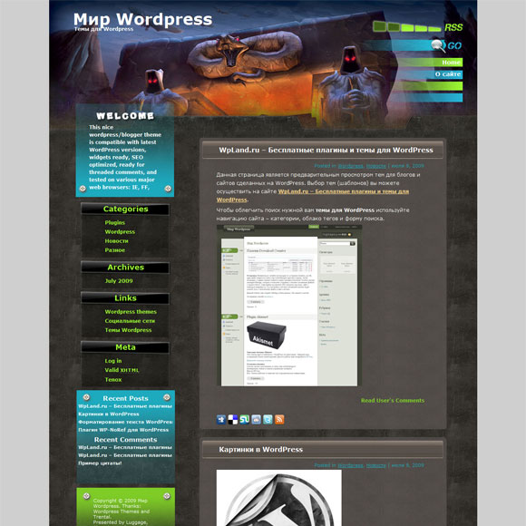 Шаблон World of Warcraft WordPress