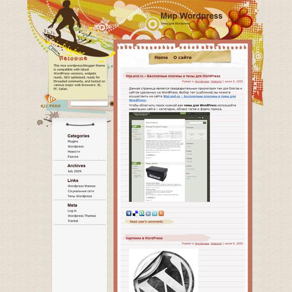 Оранжевый серфинг WordPress
