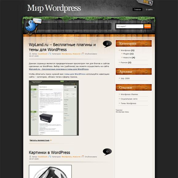 Дерево WordPress