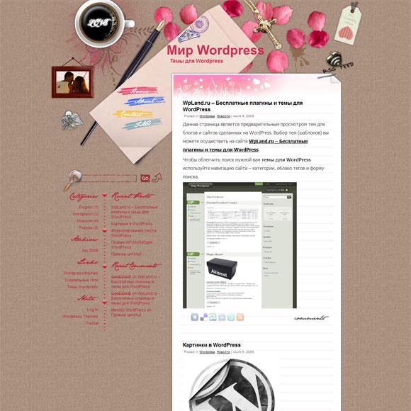 Любовное письмо WordPress