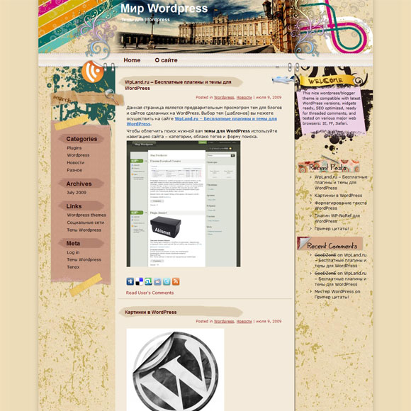 Эхо истории WordPress