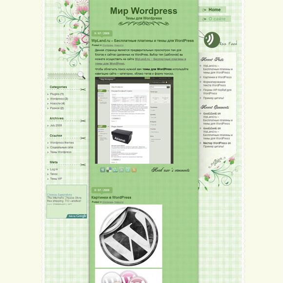 Зеленые цветы в WordPress