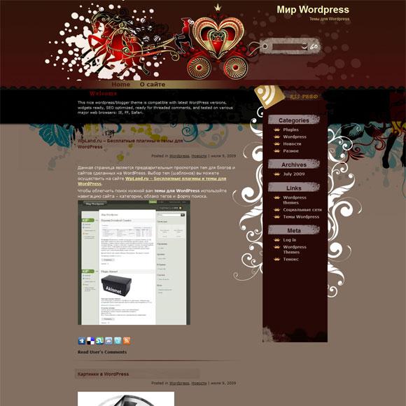 Карета в WordPress