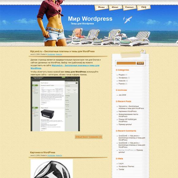 Пляж WordPress