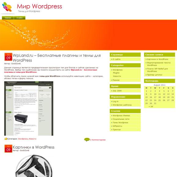 Яркий WordPress