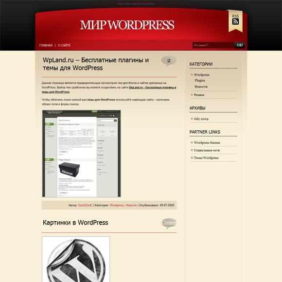 Королевский WordPress