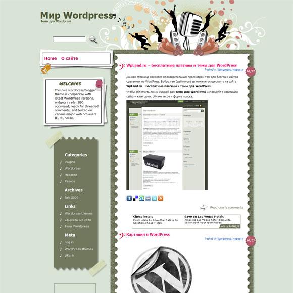 Микрофон WordPress
