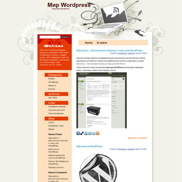 Всегда в сети WordPress