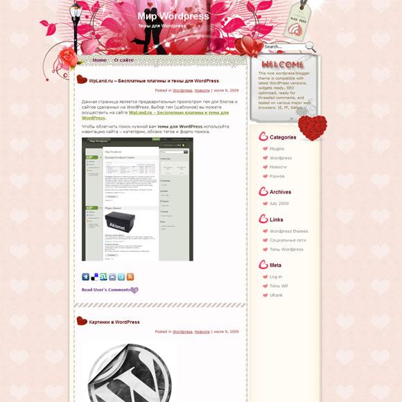 Любовная тема WordPress