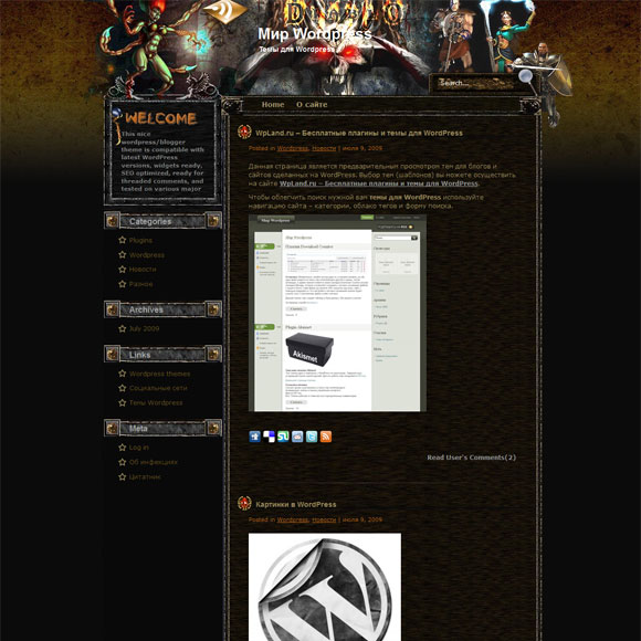 Тема Diablo для wordpress