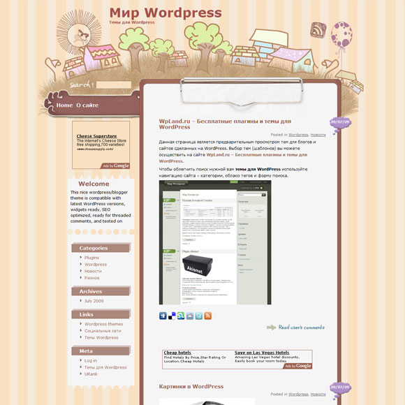 Детский стиль WordPress