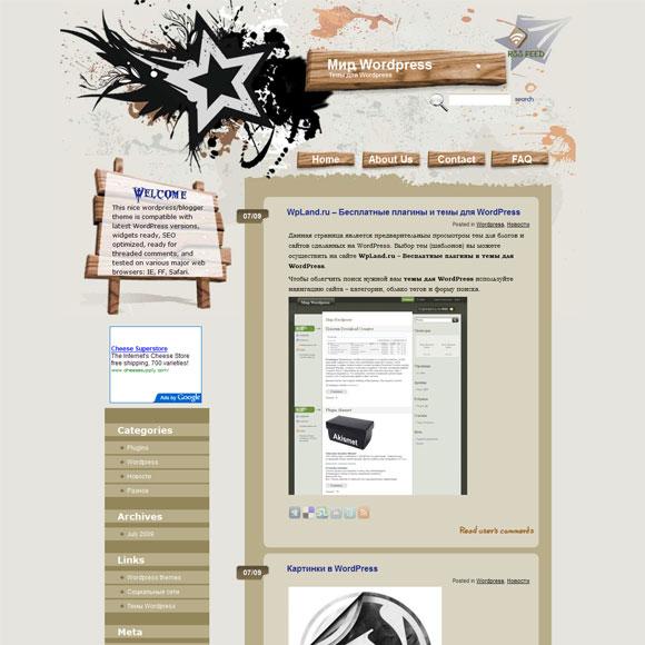 Звезда в WordPress