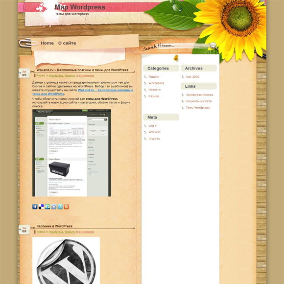 Подсолнух в WordPress: Pulse