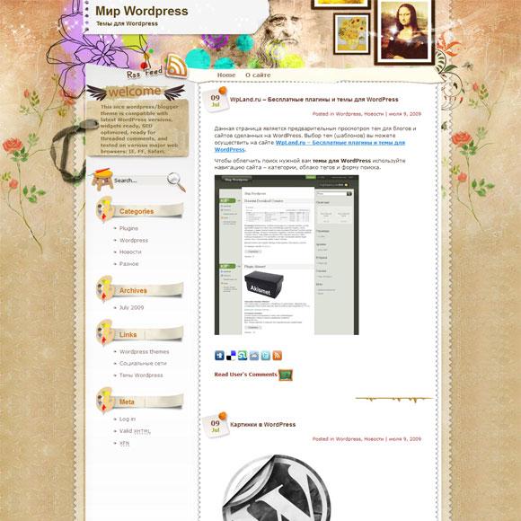 Бесплатный шаблон WordPress: Иллюзия