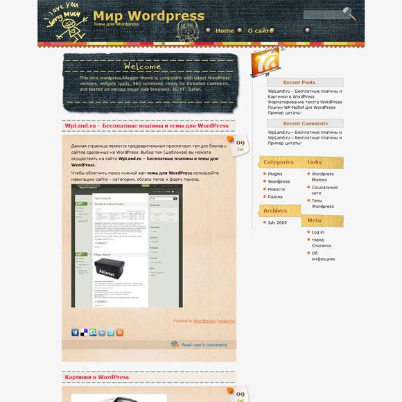 Бесплатный шаблон WordPress: Джинсы