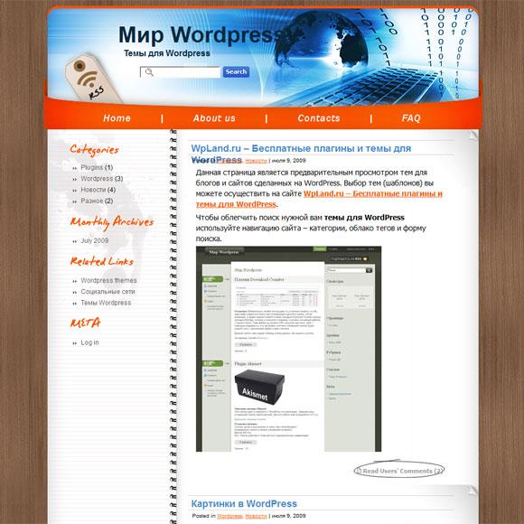 Компьтерный шаблон WordPress: Digital Playground