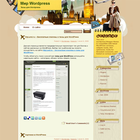 Шаблон для WordPress: В пути