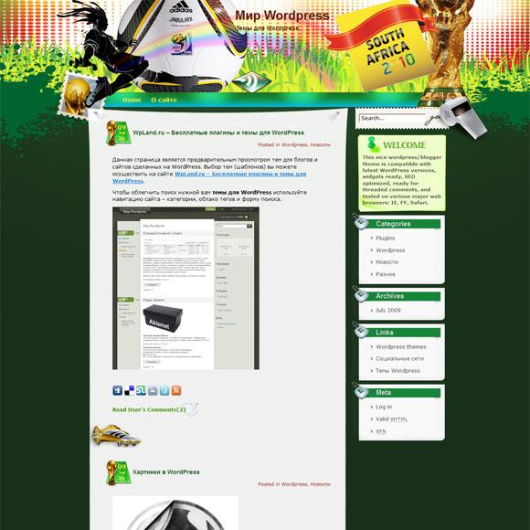 Тема про футбол для WordPress: Rainbow Country