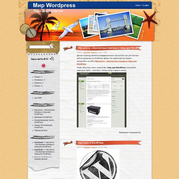 Теристическая тема WordPress: Tropic Affair