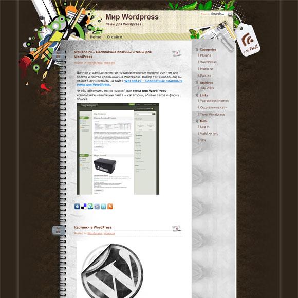 Креативная тема WordPress: Спасем мир