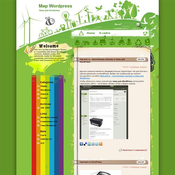 Зеленый день в WordPress: Green Day