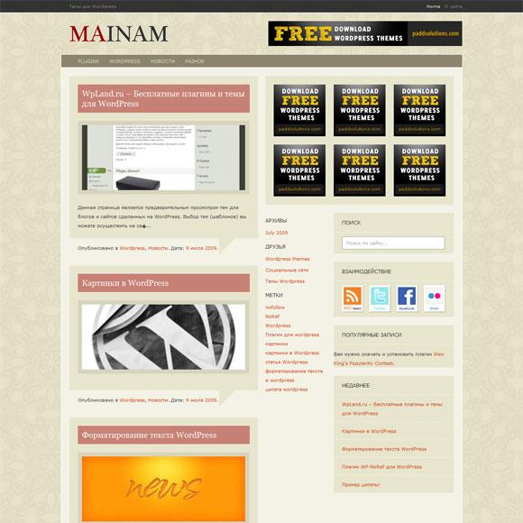Шаблон WordPress в 4 колонки: Mainam Vintage