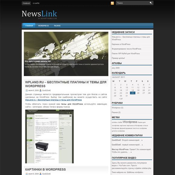 Тема WordPress для новостного портала NewsLink