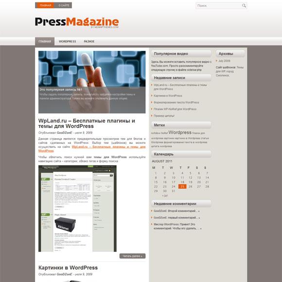 Шаблон для фотографов: PressMagazine