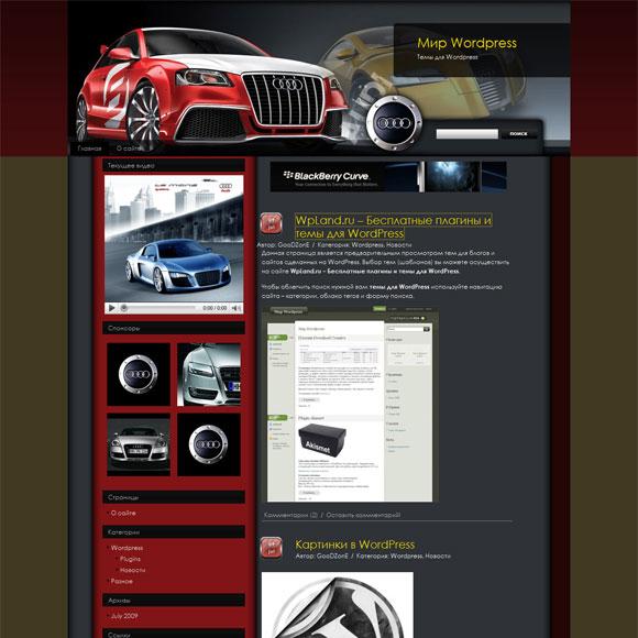 Автомобильный шаблон для WordPress: Audi