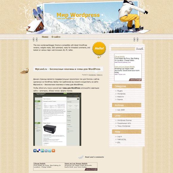 Зимние виды спорта с WordPress: Jumping Ski