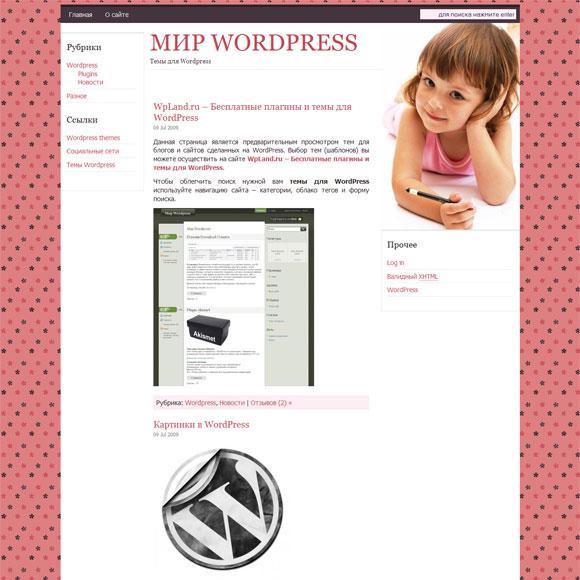 Детский блог на WordPress