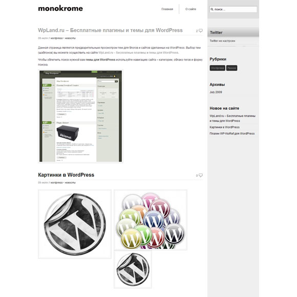 Светлая тема WordPress: monokrome