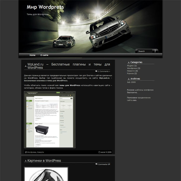 Автомобильный шаблон wordpress: Benz